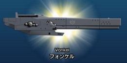 フォンケル