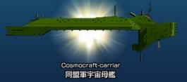 同盟軍宇宙母艦