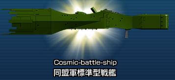 同盟軍標準型戦艦