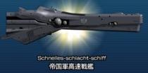 帝国軍高速戦艦